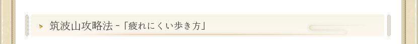 筑波山攻略法-疲れにくい歩き方