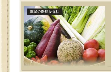 茨城の新鮮な食材