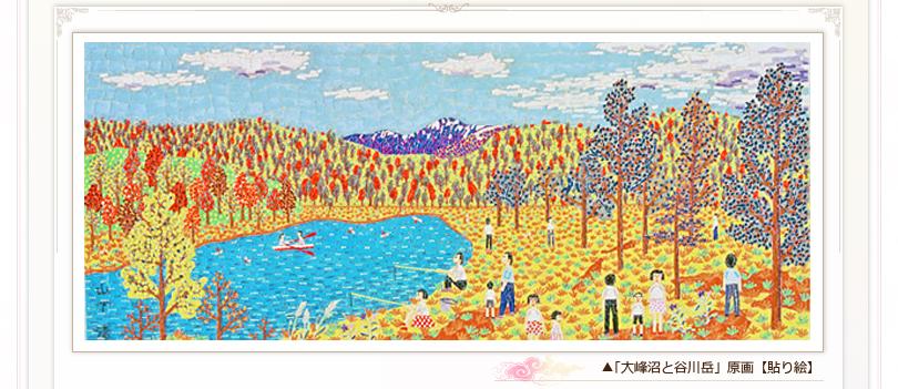 大峰沼と谷川岳原画(貼り絵)